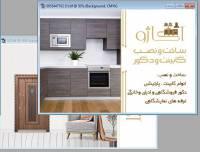 کارت ویزیت برای طراحی دکوراسیون داخلی  و کابینت